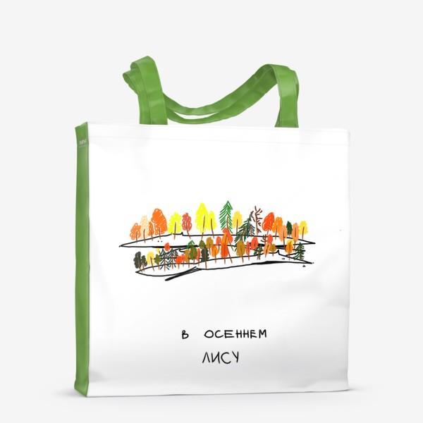 Сумка-шоппер «В осеннем лису. Золотая осень. Осенняя пора»