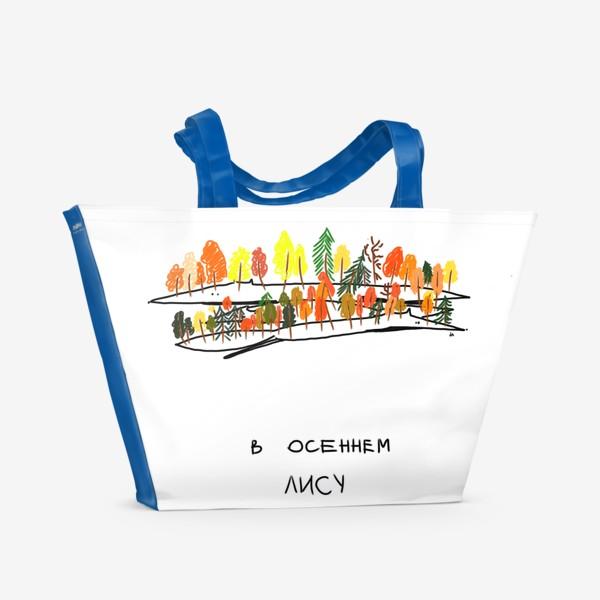 Пляжная сумка «В осеннем лису. Золотая осень. Осенняя пора»
