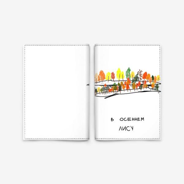 Обложка для паспорта «В осеннем лису. Золотая осень. Осенняя пора»