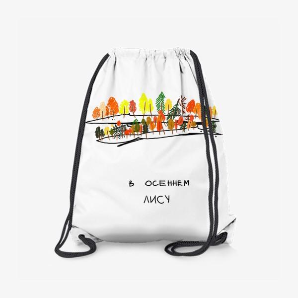 Рюкзак «В осеннем лису. Золотая осень. Осенняя пора»