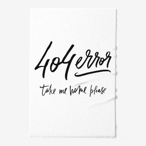 Полотенце «404 Error. Take me home»