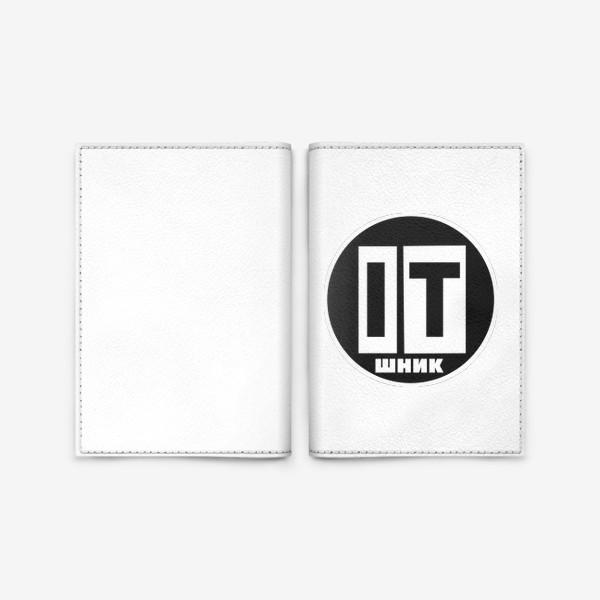 Обложка для паспорта «IT-шник. Айтишник»