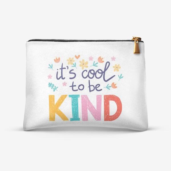 Косметичка «it's cool to be KIND - круто быть добрым ( мотивационная фраза)»