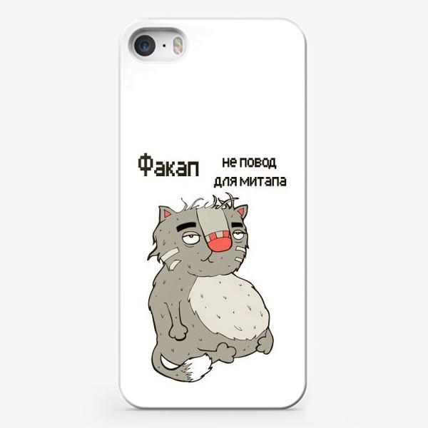 Чехол iPhone «Факап не повод для митапа. Подарок айтишнику, программисту, сисадмину»