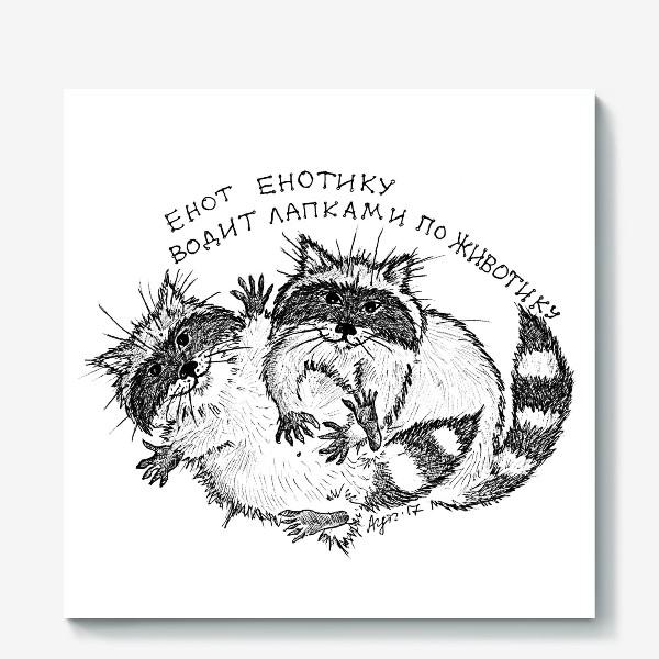 Холст «Енот енотика гладит по животику»