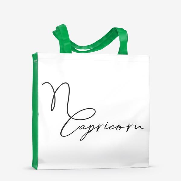 Сумка-шоппер «Козерог. Каллиграфия»
