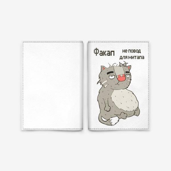 Обложка для паспорта «Факап не повод для митапа. Подарок айтишнику, программисту, сисадмину»