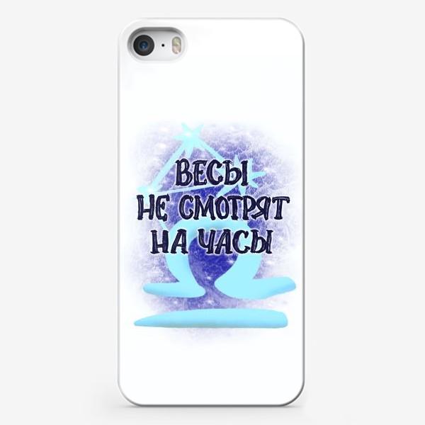 Чехол iPhone «Весы не смотрят на часы. Для знака зодиака Весы. Космос»