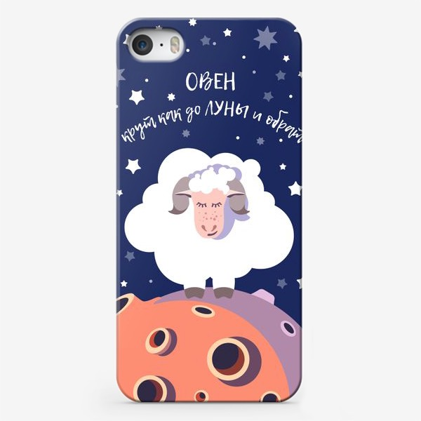 Чехол iPhone «Подарок для ОВНА»