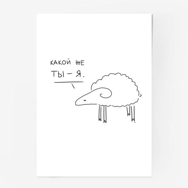 Постер «Вежливый баран. »