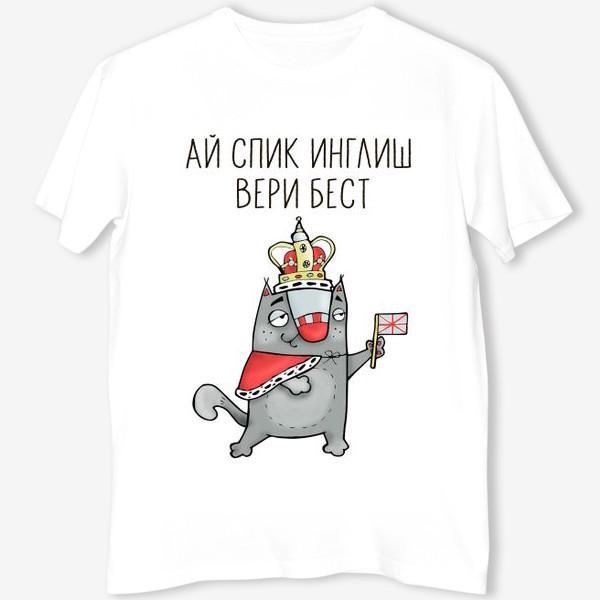 Футболка «Ай спик инглиш вери бест. Кот с британским флагом. Подарок учителю английского»