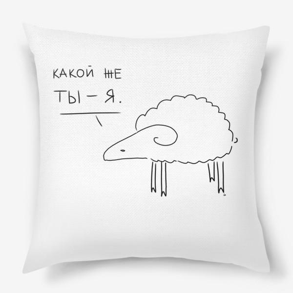 Подушка «Вежливый баран. »