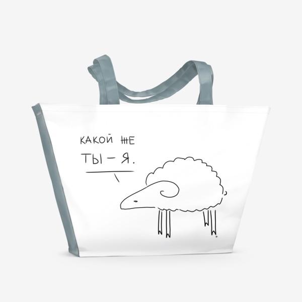 Пляжная сумка «Вежливый баран. »