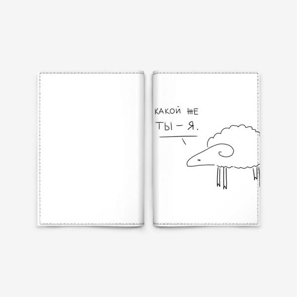 Обложка для паспорта «Вежливый баран. »