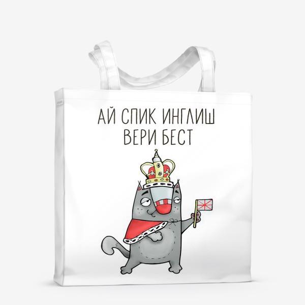 Сумка-шоппер «Ай спик инглиш вери бест. Кот с британским флагом. Подарок учителю английского»