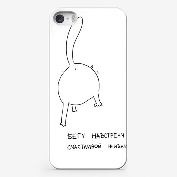 Чехол iPhone «Кот бежит навстречу счастливой жизни»