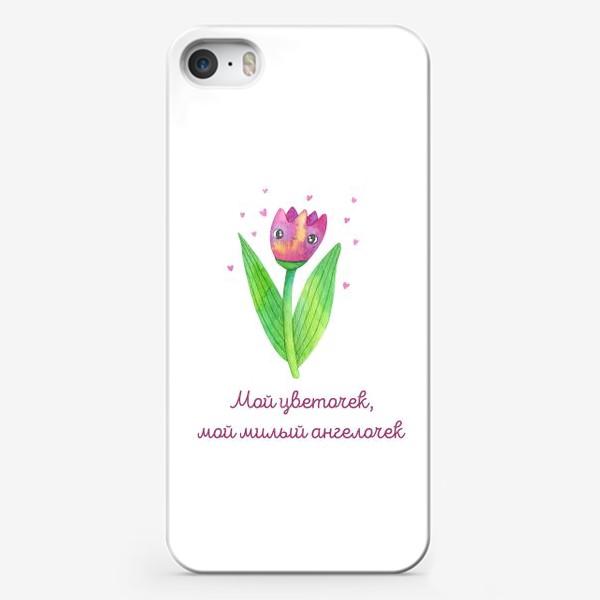 Чехол iPhone «Подарок любимому человеку. Мой цветочек, мой милый ангелочек. Милый акварельный цветок. »