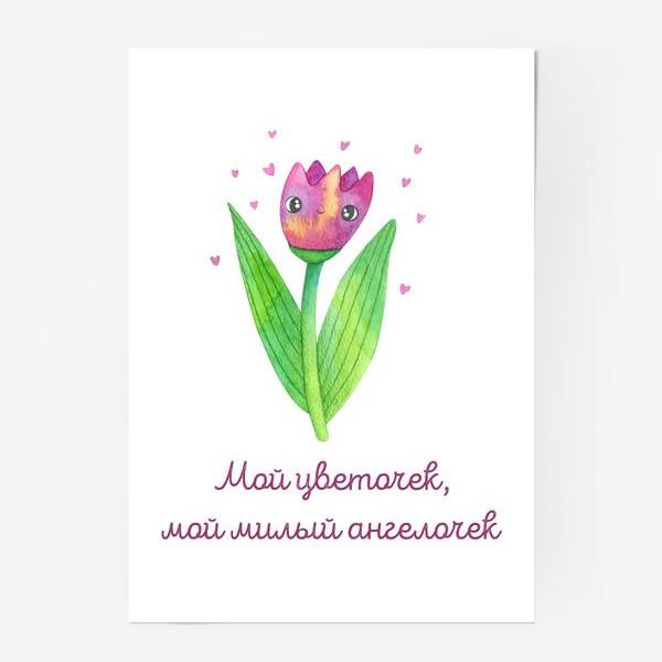 Постер «Подарок любимому человеку. Мой цветочек, мой милый ангелочек. Милый акварельный цветок. »