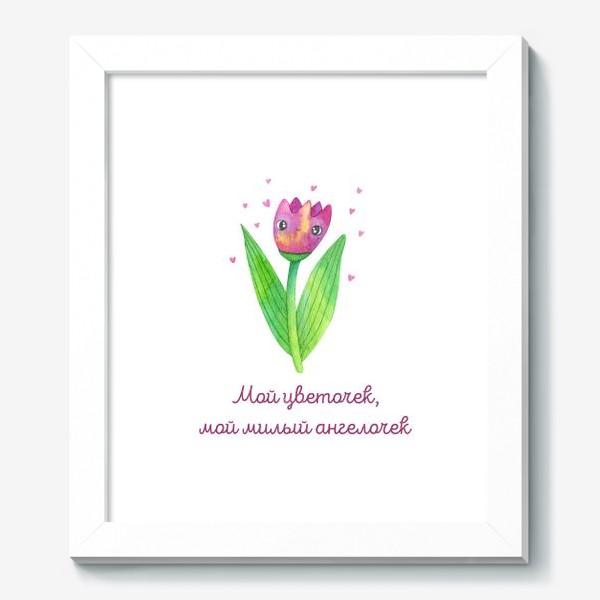 Картина «Подарок любимому человеку. Мой цветочек, мой милый ангелочек. Милый акварельный цветок. »