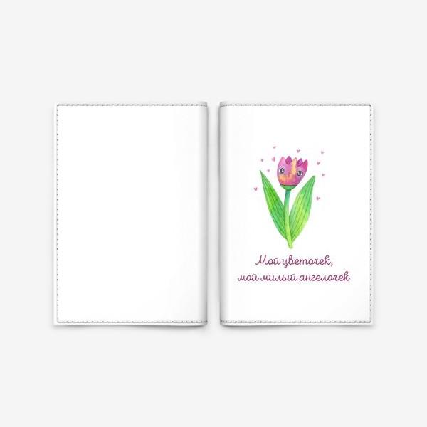 Обложка для паспорта «Подарок любимому человеку. Мой цветочек, мой милый ангелочек. Милый акварельный цветок. »