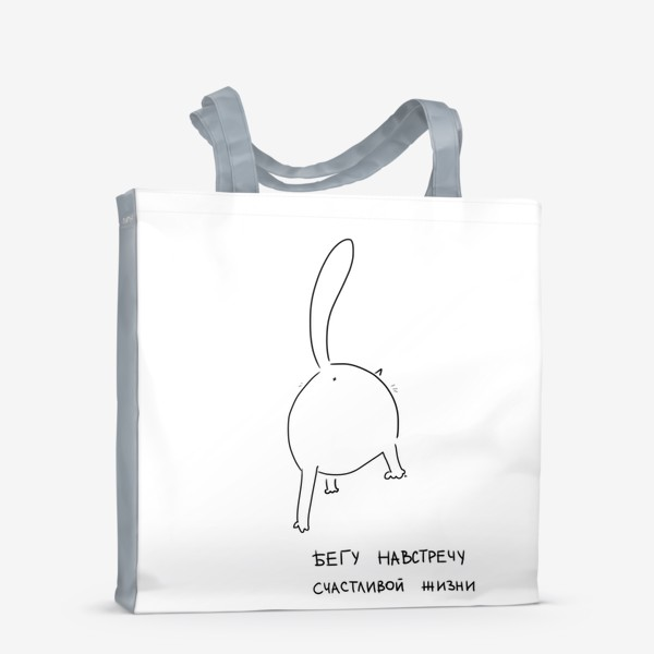 Сумка-шоппер «Кот бежит навстречу счастливой жизни»