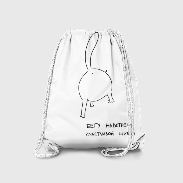 Рюкзак «Кот бежит навстречу счастливой жизни»