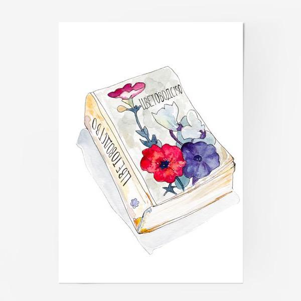 Постер «Цветоводство»