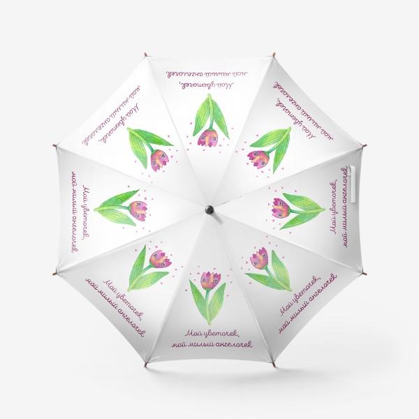 Зонт «Подарок любимому человеку. Мой цветочек, мой милый ангелочек. Милый акварельный цветок. »