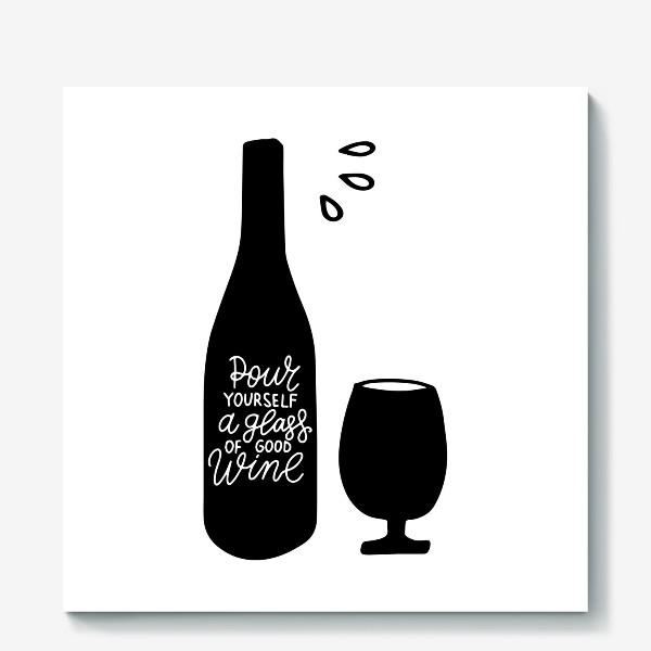 Холст «Pour yourself a glass of good wine. Налей себе бокал хорошего вина. Леттеринг»