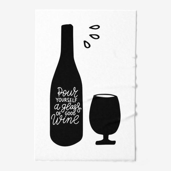 Полотенце «Pour yourself a glass of good wine. Налей себе бокал хорошего вина. Леттеринг»
