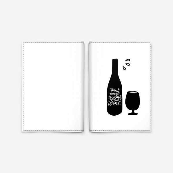 Обложка для паспорта «Pour yourself a glass of good wine. Налей себе бокал хорошего вина. Леттеринг»