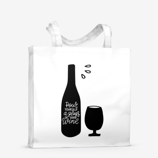 Сумка-шоппер «Pour yourself a glass of good wine. Налей себе бокал хорошего вина. Леттеринг»