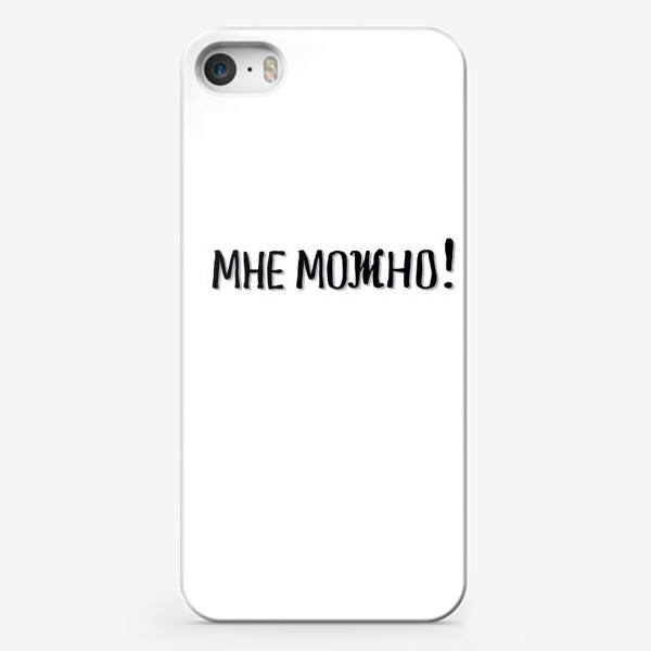 Чехол iPhone «Надпись: «Мне можно!»  Позитивное утверждение - аффирмация. Все возможно»