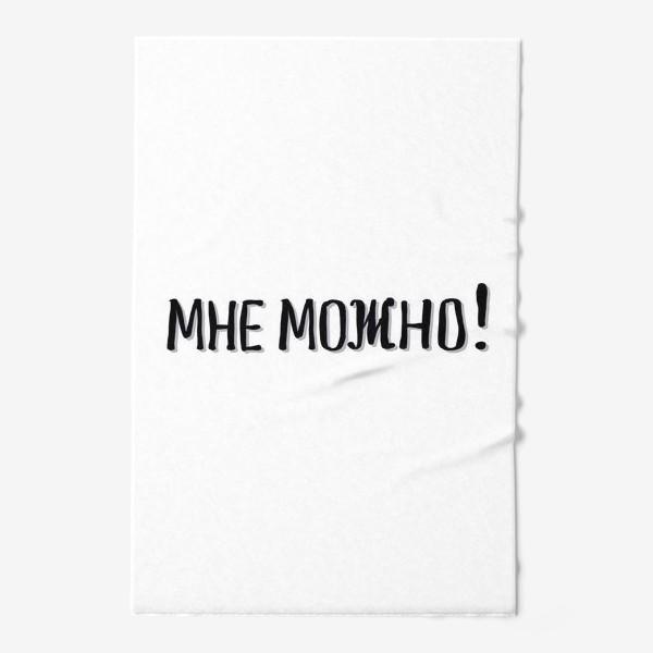 Полотенце «Надпись: «Мне можно!»  Позитивное утверждение - аффирмация. Все возможно»