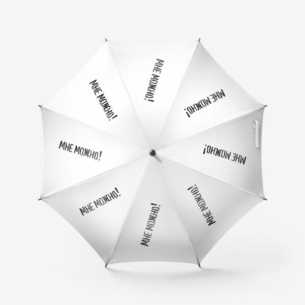 Зонт «Надпись: «Мне можно!»  Позитивное утверждение - аффирмация. Все возможно»