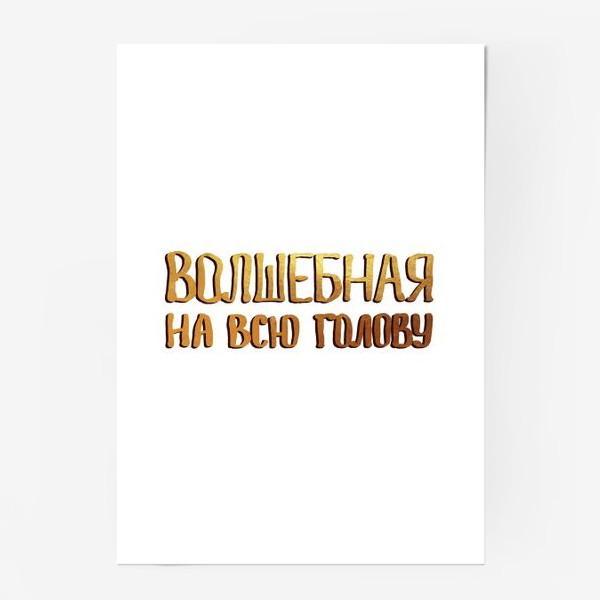 Постер «Волшебная на всю голову. Позитивная надпись. Золото.»