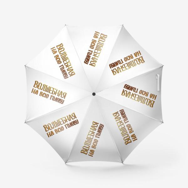 Зонт «Волшебная на всю голову. Позитивная надпись. Золото.»