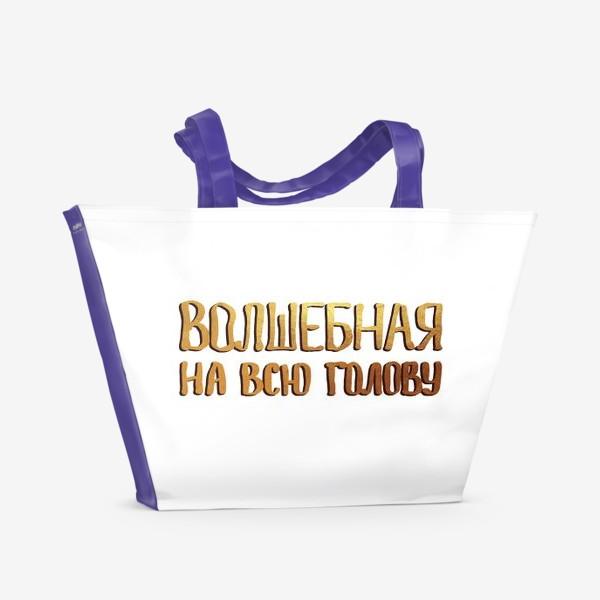 Пляжная сумка «Волшебная на всю голову. Позитивная надпись. Золото.»