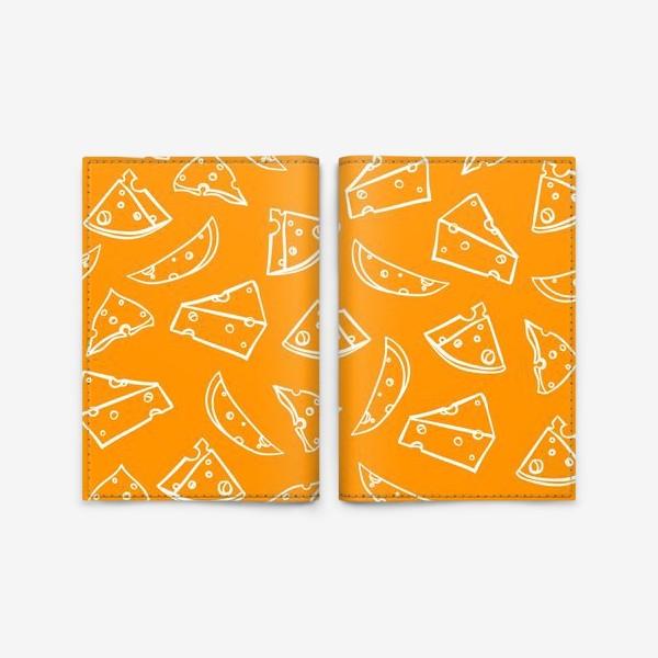 Обложка для паспорта «сыр»