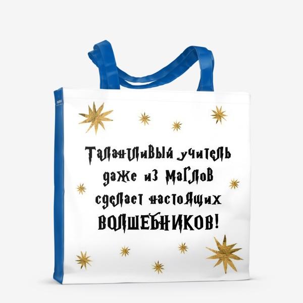 Сумка-шоппер «Талантливый учитель даже из маглов сделает настоящих волшебников! Подарок учителю в стиле Гарри Поттера»