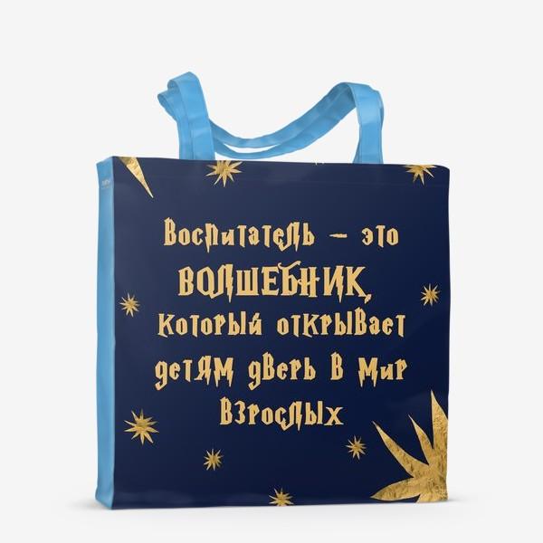 Сумка-шоппер «Воспитатель - это волшебник, который открывает детям дверь в мир взрослых. Подарок на день воспитателя.»