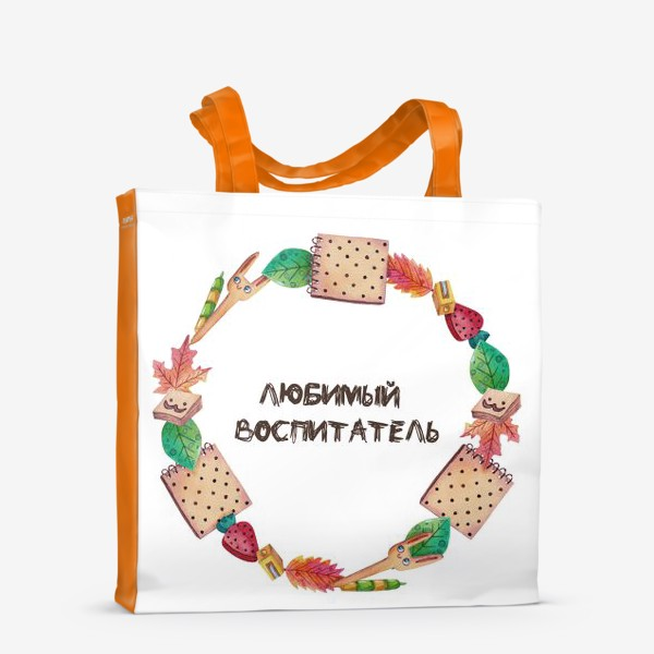Сумка-шоппер «Любимый воспитатель. Подарок на день воспитателя»