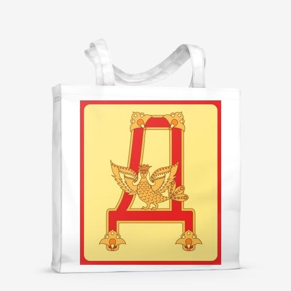 Сумка-шоппер «Буква Д в старорусском стиле»