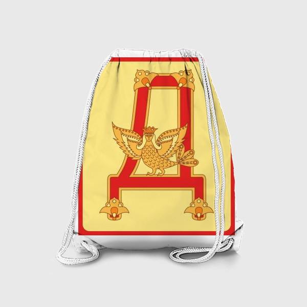 Рюкзак «Буква Д в старорусском стиле»