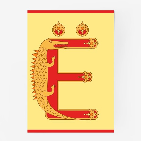Постер «Буква Ё в старорусском стиле»