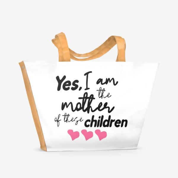 """Пляжная сумка «Леттеринг """"Да, я мать этих детей""""»"""