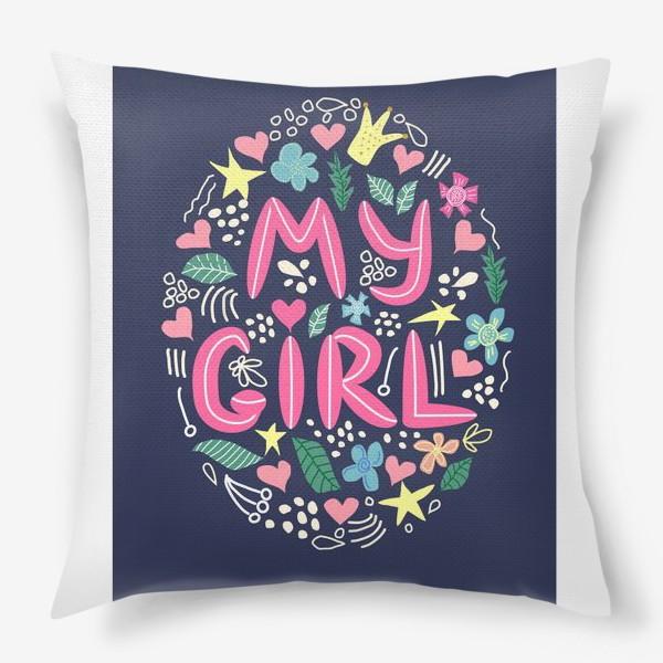 """Подушка «Леттеринг """"Моя девочка"""" в сердечках и цветах на темном фоне»"""