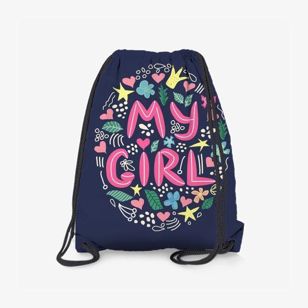 """Рюкзак «Леттеринг """"Моя девочка"""" в сердечках и цветах на темном фоне»"""