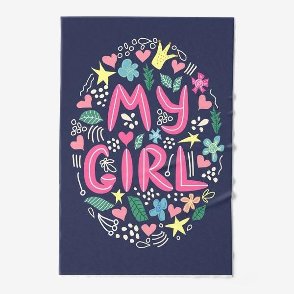 """Полотенце «Леттеринг """"Моя девочка"""" в сердечках и цветах на темном фоне»"""