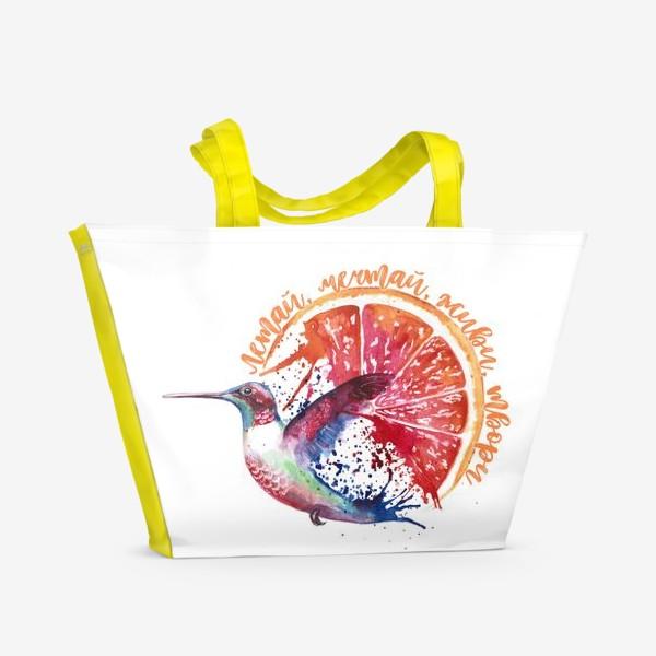 Пляжная сумка «Колибри и апельсин. Летай, мечтай, живи, твори.»